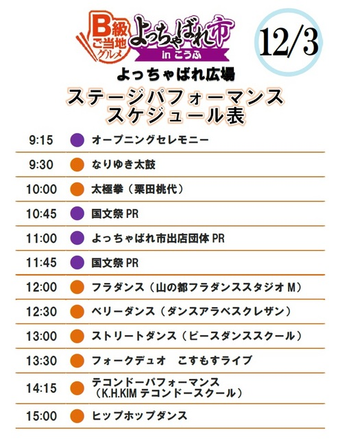 yocchabare12.3.jpg