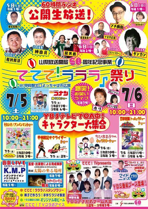 www.ybs.jp_pr_docs_2014A4-2.jpg