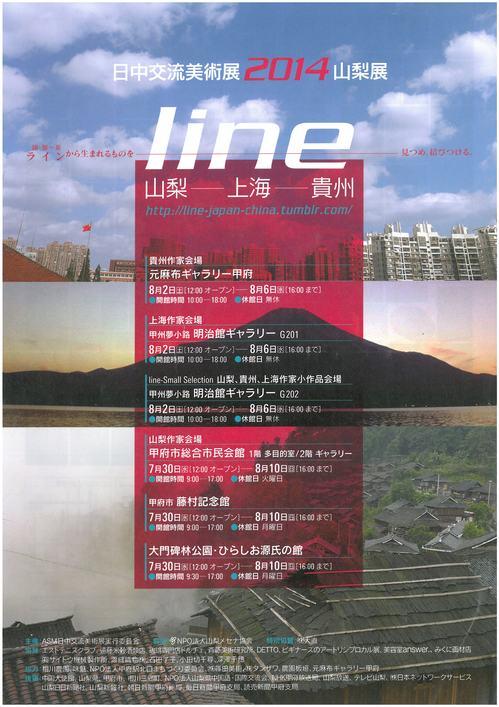 line2014.jpg