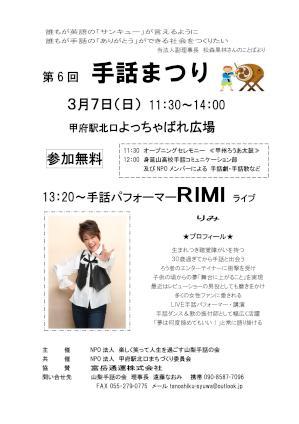 RIMI手話まつりチラシ.jpg